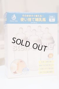 ステリボトル 使い捨て哺乳瓶5個セット(ベビーシャワーにおすすめ!)