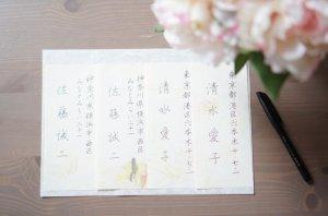 画像1: 【自宅で練習!】あなたのお名前と住所のペン習字見本 楷書&行書セット(ペン付き)