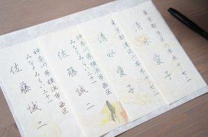 画像2: 【自宅で練習!】あなたのお名前と住所のペン習字見本 楷書&行書セット(ペン付き)
