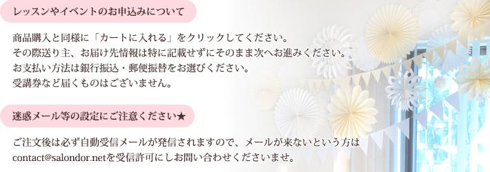 注意事項(レッスン・お申込み・迷惑メール)